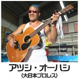 アツシ・オーハシ (大日本プロレス)